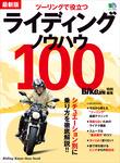 最新版 ライディングノウハウ100-電子書籍