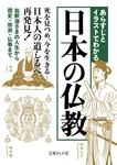 あらすじとイラストでわかる日本の仏教-電子書籍