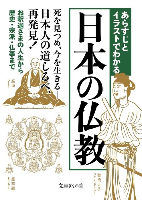 あらすじとイラストでわかる日本の仏教拡大写真