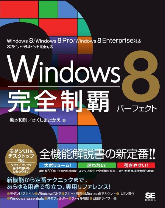 Windows 8完全制覇パーフェクト-電子書籍-拡大画像