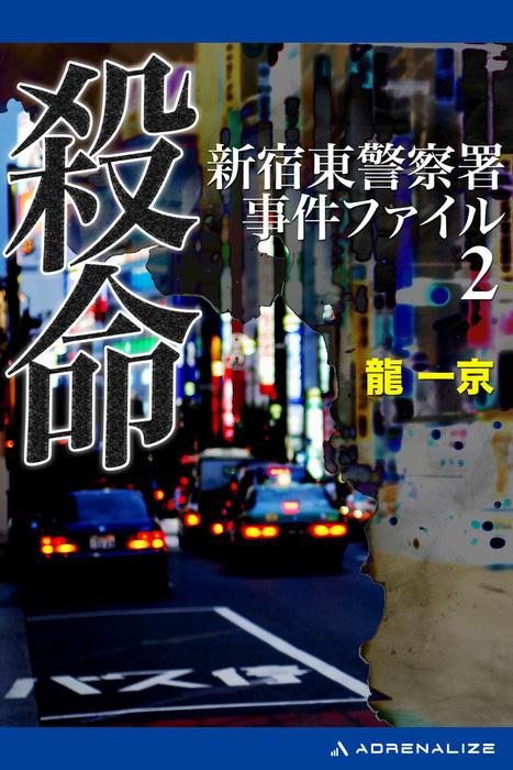 新宿東警察署事件ファイル(2) 殺命拡大写真
