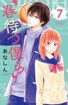 春待つ僕ら(7)-電子書籍