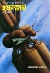 地球帝国-電子書籍