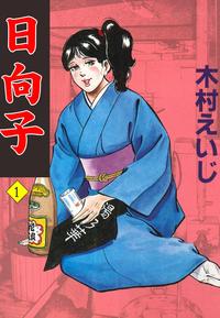 日向子 1-電子書籍