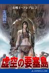 女戦士・フレア伝(3) 虚空の要塞島(アルバロン)-電子書籍