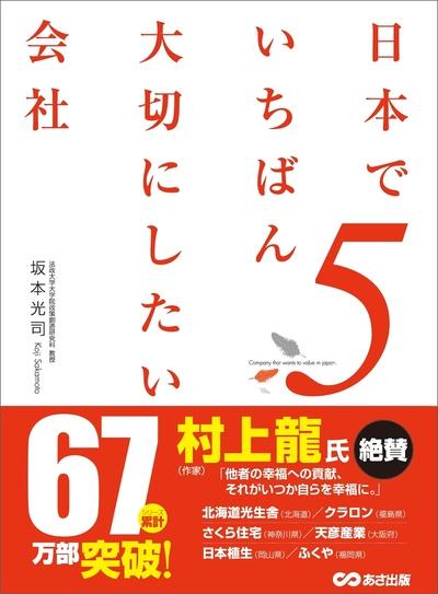 日本でいちばん大切にしたい会社5-電子書籍