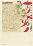 ナノトリノ  - 花鳥波絵巻 - 1巻-電子書籍