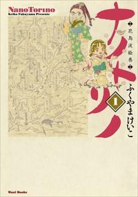 ナノトリノ  - 花鳥波絵巻 - 1巻
