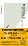 残念な警察官~内部の視点で読み解く組織の失敗学~-電子書籍