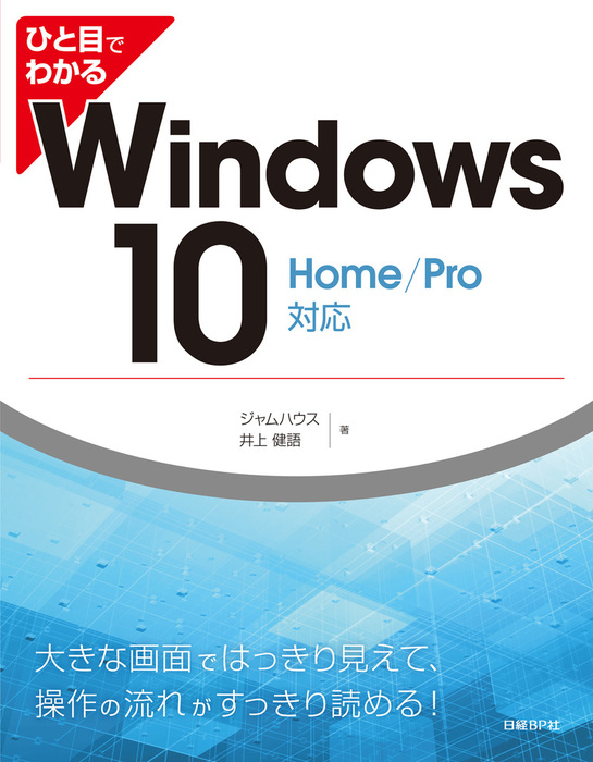ひと目でわかるWindows 10 Home/Pro対応拡大写真