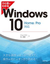 ひと目でわかるWindows 10 Home/Pro対応-電子書籍
