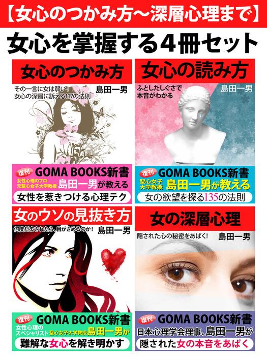 【女心のつかみ方~深層心理まで】女心を掌握する4冊セット拡大写真