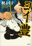 ヨイ豊-電子書籍