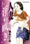 人妻淫ら咲き-電子書籍