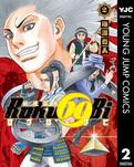 妖怪伝奇Roku69Bi ロクロックビ 2-電子書籍