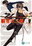 覇者の三剣1-電子書籍