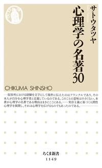 心理学の名著30-電子書籍