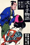 弐十手物語6 泥浪人-電子書籍