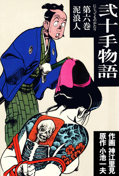 弐十手物語(6)-電子書籍