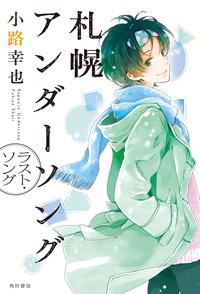 札幌アンダーソング ラスト・ソング-電子書籍