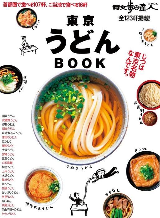 散歩の達人MOOK 東京うどんBOOK-電子書籍-拡大画像