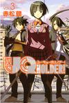 UQ HOLDER!(3)-電子書籍
