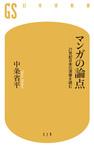 マンガの論点 21世紀日本の深層を読む-電子書籍
