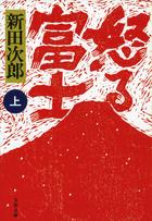 「怒る富士(文春文庫)」シリーズ