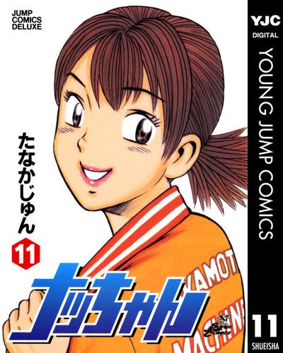 ナッちゃん 11-電子書籍