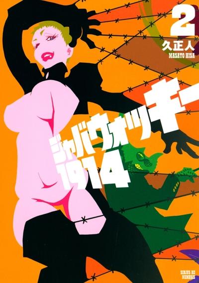 ジャバウォッキー1914(2)-電子書籍