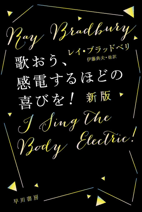 歌おう、感電するほどの喜びを!〔新版〕拡大写真