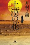 土漠の花-電子書籍