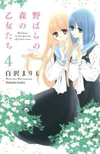野ばらの森の乙女たち 分冊版(4)