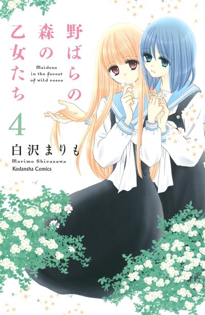 野ばらの森の乙女たち 分冊版(4)-電子書籍