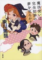 魔法使いマリィシリーズ(文春文庫)