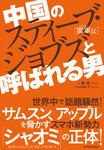 中国のスティーブ・ジョブズと呼ばれる男―雷軍(レイ・ジュン)伝-電子書籍