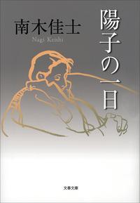 陽子の一日-電子書籍