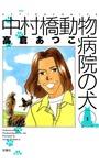 中村橋動物病院の犬 / 1-電子書籍
