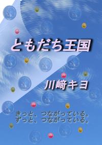 ともだち王国-電子書籍