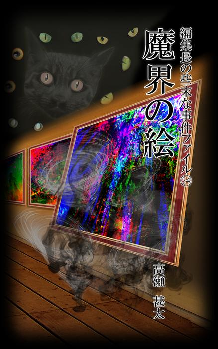編集長の些末な事件ファイル54 魔界の絵-電子書籍-拡大画像