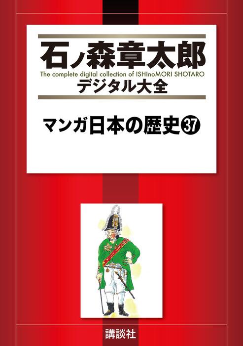 マンガ日本の歴史(37)拡大写真