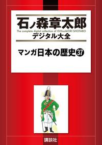 マンガ日本の歴史(37)-電子書籍