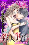 Love Jossie キャバ嬢殺人事件-電子書籍
