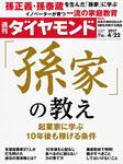 週刊ダイヤモンド 17年4月22日号-電子書籍