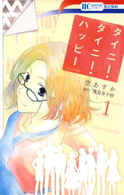 タイニー・タイニー・ハッピー 1巻-電子書籍