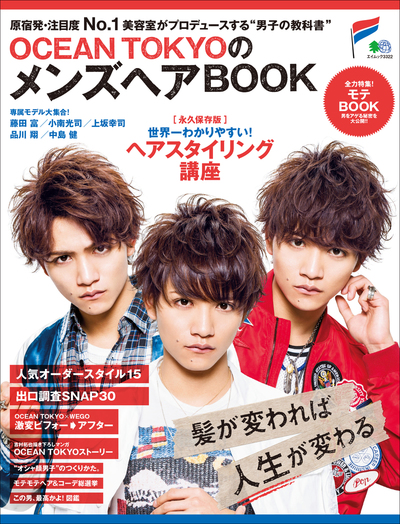 OCEAN TOKYOのメンズヘアBOOK-電子書籍