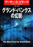 グランド・バンクスの幻影-電子書籍