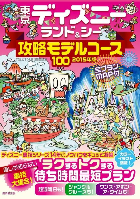 東京ディズニーランド&シー攻略モデルコース100 2015年版拡大写真