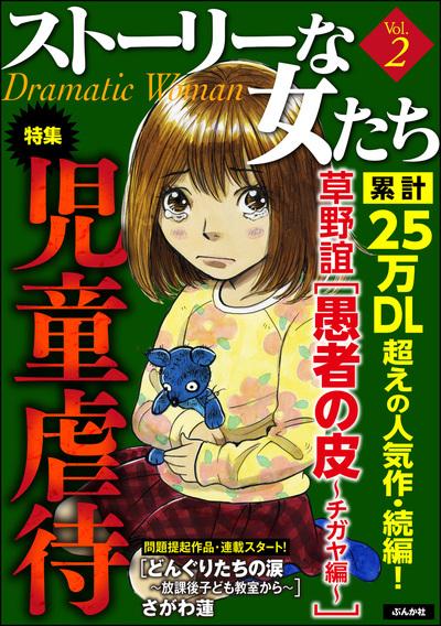 ストーリーな女たちVol.2児童虐待-電子書籍