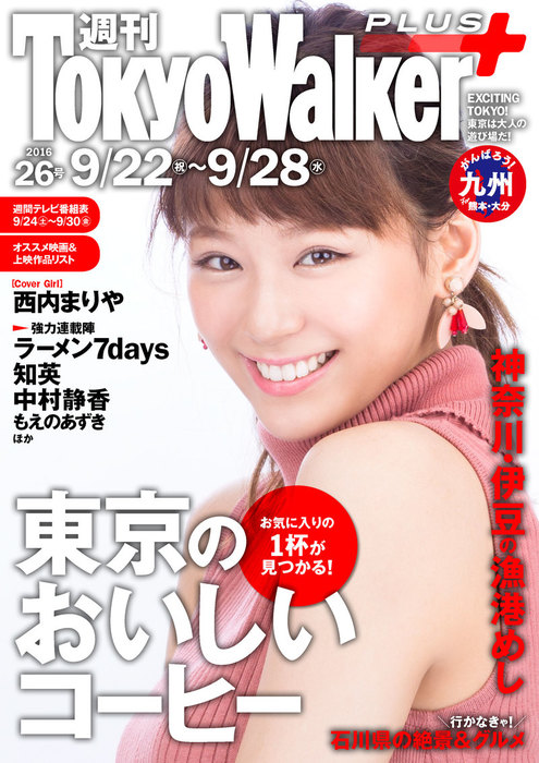 週刊 東京ウォーカー+ No.26 (2016年9月21日発行)拡大写真